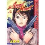 エンジェル・ハート (7) (Bunch comics)