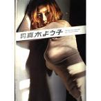 (写真集)月刊 真木よう子/新潮社 (管理:752324)
