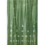 ブラッド・スクーパ - The Blood Scooper/森博嗣/中央公論新社(管理:96867)