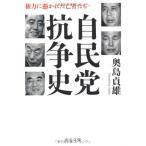 コレクションモールで買える「(中古自民党抗争史—権力に憑かれた亡者たち/奥島 貞雄(管理:819297」の画像です。価格は98円になります。