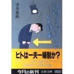 コレクションモールで買える「(文庫動物ワンダーランド・ヒト特集 /清水 義範(管理:827124」の画像です。価格は98円になります。