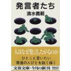 コレクションモールで買える「(文庫発言者たち/清水 義範(管理:827202」の画像です。価格は98円になります。