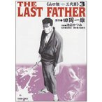 3)THE LAST FATHER〜山口組三代目 /池辺かつみ