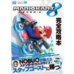(攻略本)Wii U マリオカート8 完全攻略本 (一般書) (管理:95751)