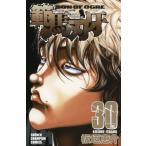 30)範馬刃牙