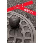(文庫)ジャンプ(管理:810080)/佐藤正午