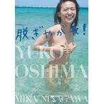 脱ぎやがれ! 大島優子写真集(通常版) ポスターなし / 幻冬舎 【管理:750037】
