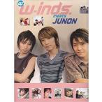 w-inds. Meets JUNON (管理:750378...