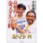 コレクションモールで買える「(単行本高橋尚子 金メダルへの絆/小出 義雄(管理:810726」の画像です。価格は98円になります。