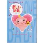 コレクションモールで買える「(単行本赤ちゃんの未来がひらける「新しい胎教」—胎児から子育てははじまっている/七田 眞(管理:828138」の画像です。価格は100円になります。
