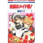 (少女コミック)会長はメイド様! 2 (花とゆめコミックス)/藤原 ヒロ