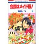 (少女コミック)会長はメイド様! 4 (花とゆめコミックス)/藤原 ヒロ