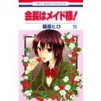 (少女コミック)会長はメイド様! 15 (花とゆめコミックス)/藤原 ヒロ