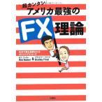 (単行本)超カンタン アメリカ最強のFX理論/ ロブ・ブッカー&ブラッドリー・フリード (著)