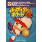 パワプロクンポケット4公式ガイド (KONAMI OFFICIAL GUIDE公式ガイドシリーズ)by(管理:91064)