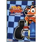 クラッシュ・バンディクーレーシング ラクラク最速公式ガイド by ファミ通 [管理:90114]