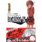 1) BAMBOO BLADE(バンブーブレード)/五十嵐あぐり