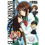 1) BAMBOO BLADE B(バンブーブレード ビー) /土塚理弘