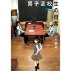 (青年コミック)男子高校生の日常 2 (ガンガンコミックスONLINE)/山内 泰延