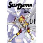 (青年コミック)STAR DRIVER 輝きのタクト1 (ヤングガンガンコミックス)/KEYbyYlab