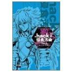 .hack//侵食汚染Vol.3 コンプリートガイド by ファミ通書籍編集部 [管理:91388]