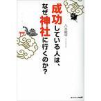 【単行本】成功している人は、なぜ神社に行くのか?/八木 龍平/サンマーク出版