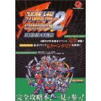 スーパーロボット大戦COMPACT2第3部:銀河決戦篇 (ワンダースワン必勝法スペシャル) (管理:97672)