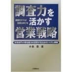 (単行本)調査力を活かす営業戦略 /小泉 豊/工業調査会(管理:797395)
