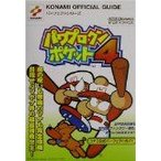 パワプロクンポケット4―コナミ公式パーフェクトガイド (KONAMI OFFICIAL GUIDEパーフェクトシリーズ)by(管理:91032)