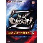無双OROCHI Z コンプリートガイド 下byω-Force (管理:94124)