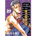 ギャングキング 27 (ヤングキングコミックス)