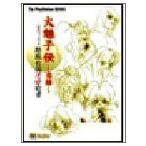 火魅子伝‐恋解 公式ファンブック耶麻台国恋愛白書 (The PlayStation BOOKS) (管理:95095)