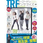 TRF イージー・ドゥ・ダンササイズ DVD BOOK ESSENCE (宝島社DVD BOOKシリーズ) (管理:222112)