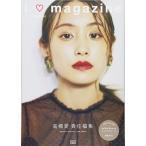 (単行本)I love magazine 高橋愛責任編集/高橋愛/宝島社 (管理:796015)