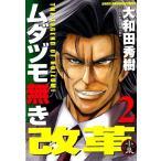 コレクションモールで買える「(青年コミックムダヅモ無き改革 2 (近代麻雀コミックス/大和田 秀樹」の画像です。価格は98円になります。