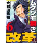 コレクションモールで買える「(青年コミックムダヅモ無き改革 6 (近代麻雀コミックス/大和田 秀樹」の画像です。価格は98円になります。