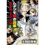 コレクションモールで買える「(青年コミックムダヅモ無き改革 麻雀外交全記録 (近代麻雀コミックス/大和田 秀樹」の画像です。価格は98円になります。