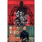 (単行本)女王の教室The Book//日本テレビ放送網(管理:797893)画像
