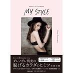(単行本)MY STYLE/ダレノガレ明美/マガジンハウス (管理:795435)