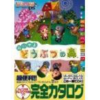Nintendo DREAM 任天堂ゲーム攻略本 おいでよ どうぶつの森 by Nintendo DREAM編集部 [管理:93016]