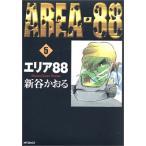 5)エリア88(MFC) /新谷かおる