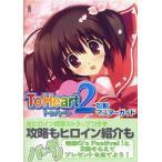 ToHeart2攻略マスターガイド (電撃ムックシリーズ)by電撃G'sマガジン編集部 (管理:92 ...