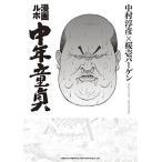(単行本)漫画ルポ 中年童貞/中村淳彦/桜壱バーゲン/リイド社 (管理:790445)