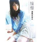 道重さゆみソロ写真集 憧憬 [DVD付き] (管理:75038