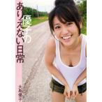 大島優子写真集 優子のありえない日常 / ワニブックス 【管理:750017】画像