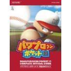 パワプロクンポケット11完全公式ガイド (KONAMI OFFICIAL BOOKS)byコナミデジタルエンタテインメント (管理:94110)