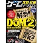 ゲーム攻略・改造・データBOOK VOL.09 (三才ムック VOL. 302) [単行本] by [管理:94533]
