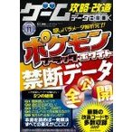 ゲーム攻略・改造データBOOK vol.11 (三才ムック vol.346) [単行本] by [管理:94934]