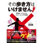 Yahoo!コレクションモール【単行本】その歩き方はいけません! 間違いだらけのウォーキング常識/ 夏嶋 隆 (著) /ガイドワークス