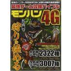 最強ゲーム攻略バイブルモンハン4G―この一冊で狩りを極める (英和MOOK) (管理:95852)
